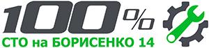 СТО на Борисенко Гомель
