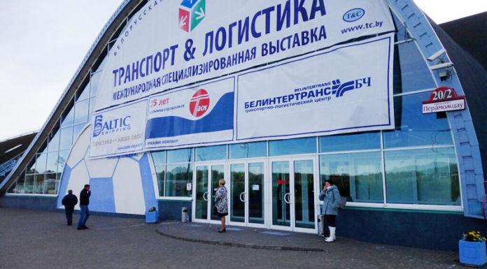 """В Минске состоится выставка """"Транспорт и логистика"""""""