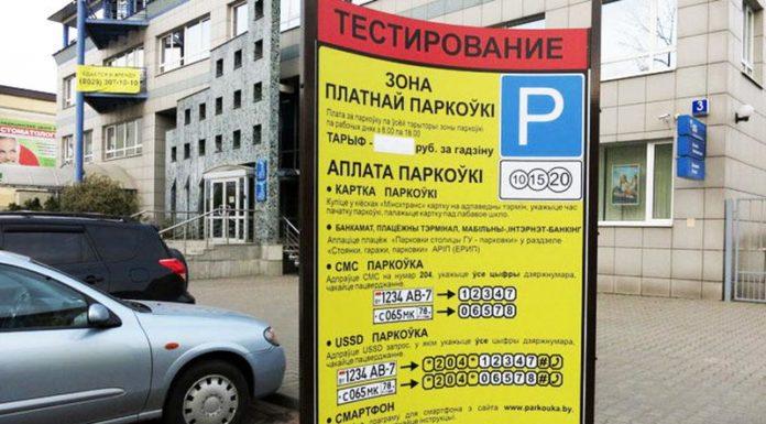 В Минске на ул. Золотая горка появится еще одна зона платной стоянки