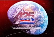 SCHMITZ CARGOBULL отметил свое 125-летие