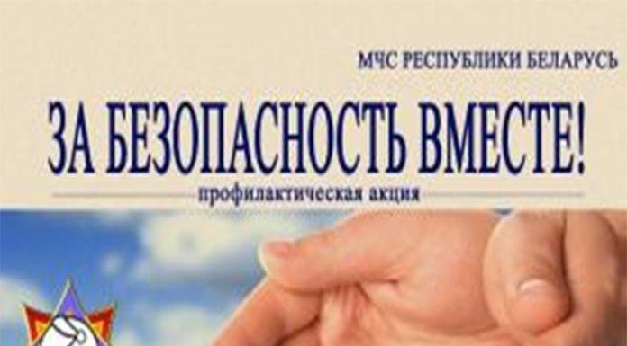 """МЧС проводит акцию """"ЗА БЕЗОПАСНОСТЬ ВМЕСТЕ!"""""""