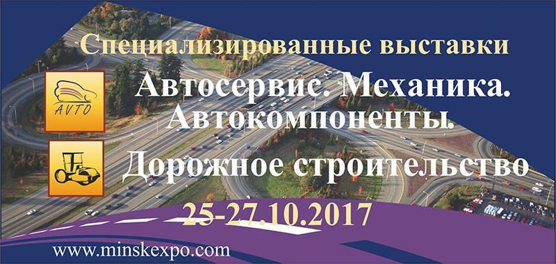 Выставка «АВТОСЕРВИС. МЕХАНИКА. АВТОКОМПОНЕНТЫ» пройдет в Минске