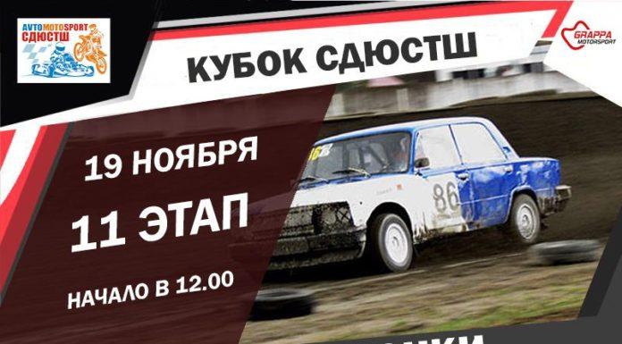 """19 ноября на стадионе """"Заря"""" в Боровой пройдут трековые гонки"""