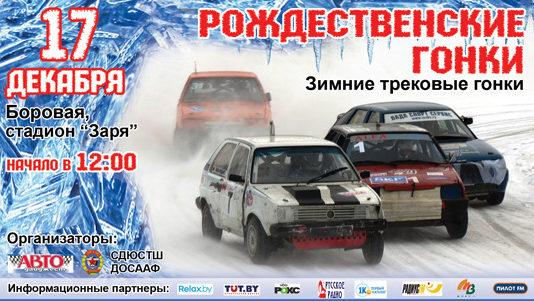 «Рождественские гонки» впервые пройдут в Боровой