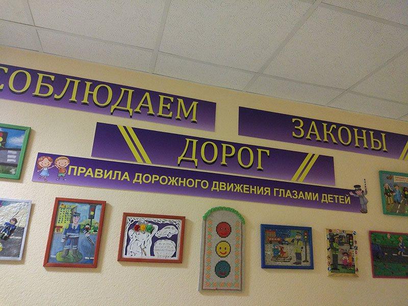 В Минске открылась выставка творческих работ «Правила дорожного движения глазами детей»