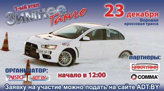 «Зимнее танго-2018»