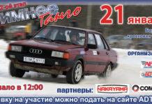 """2-ой этап """"Зимнее танго"""""""