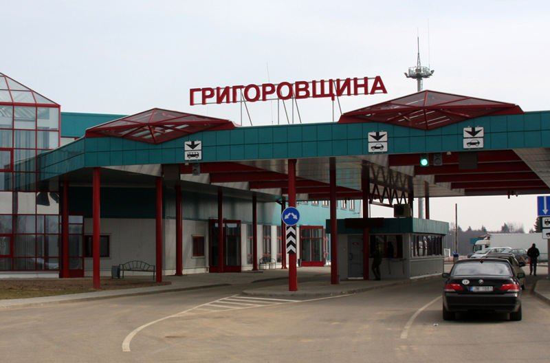 Пропускной пункт «Григоровщина»