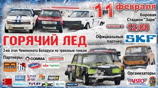 """Третий этап чемпионата по зимним трековым гонкам """"Горячий лед"""""""