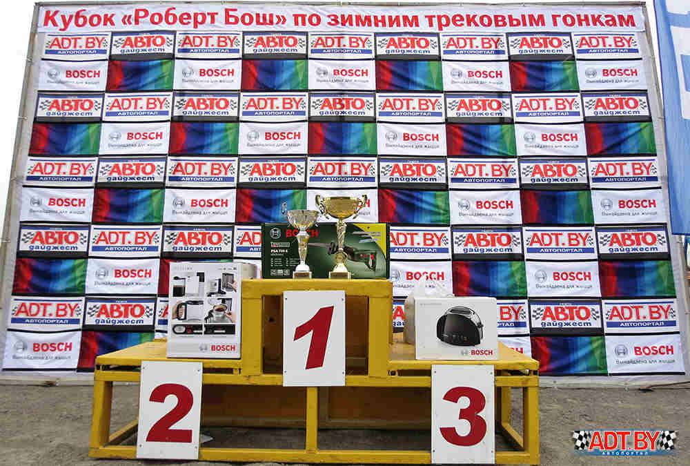 Кубок БОШ прошел в 11-ый раз подряд!