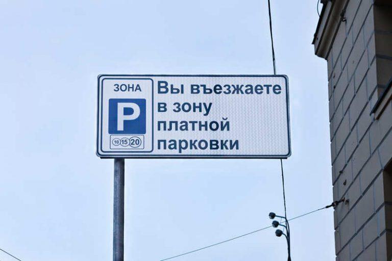 Платные парковки Минска
