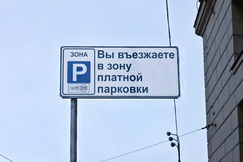 В районе ул. Толбухина изменятся тариф и способы оплаты парковки