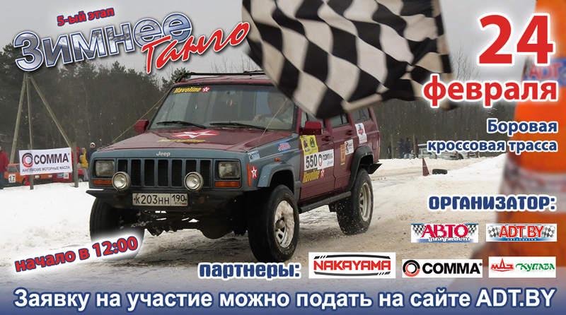 5-ый этап традиционных автомобильных соревнований «Зимнее танго-2018»
