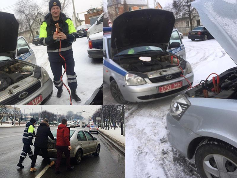 Сотрудники ДПС ГАИ ежедневно помогают «замерзающим» водителям