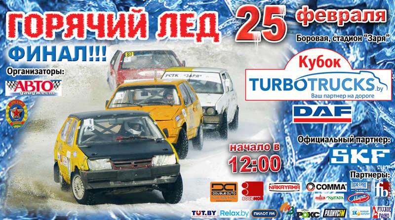 Кубок «Турботраксбел»