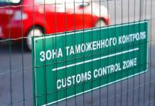 Система управления рисками эффективно применяется в Гродненской региональной таможне