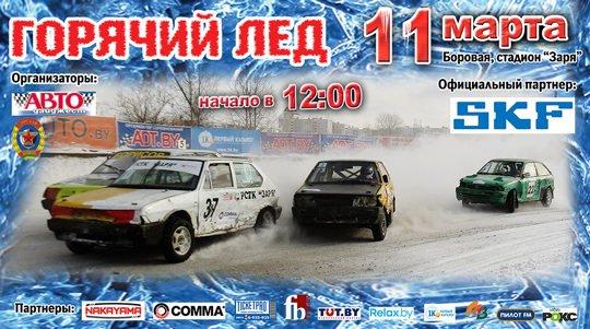 Гонки «Горячий лед» завершит «Кубок Друзей»