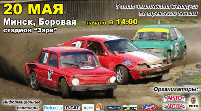 5 этапчемпионата Беларуси по трековым гонкам