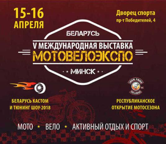 """Международная выставка """"Мотовелоэкспо"""""""