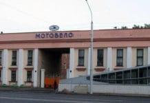 """""""Мотовело"""" признали банкротом"""