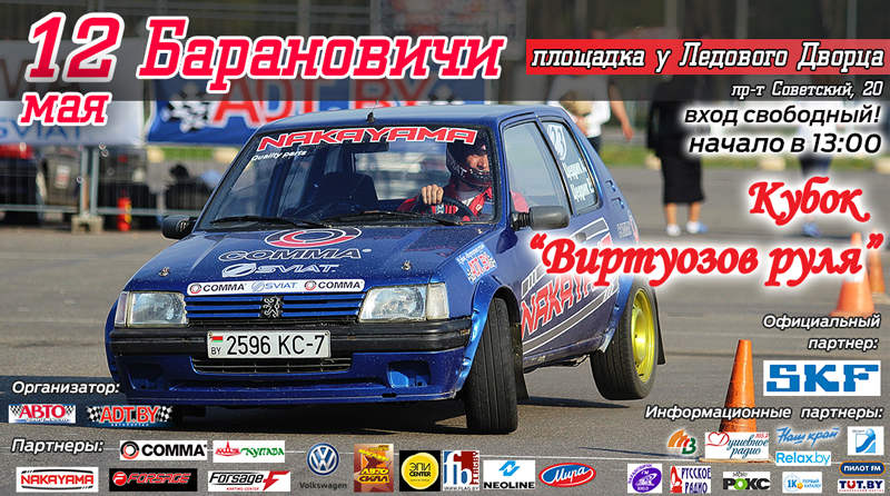 2-ой этап Кубка «Виртуозов руля» пройдет в Барановичах
