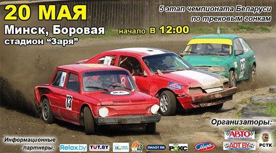 Чемпионат Беларуси по трековым гонкам переходит на «летнее время»