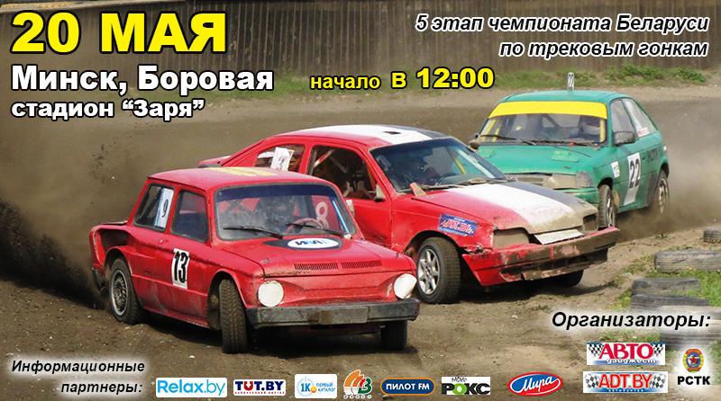 5 этапчемпионата Беларуси по трековым гонкам состоится 20 мая