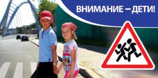 «Внимание – дети!»