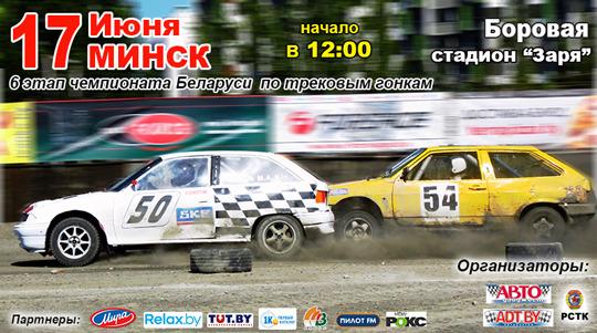 6-ой этапЧемпионата Беларуси потрековым гонкам