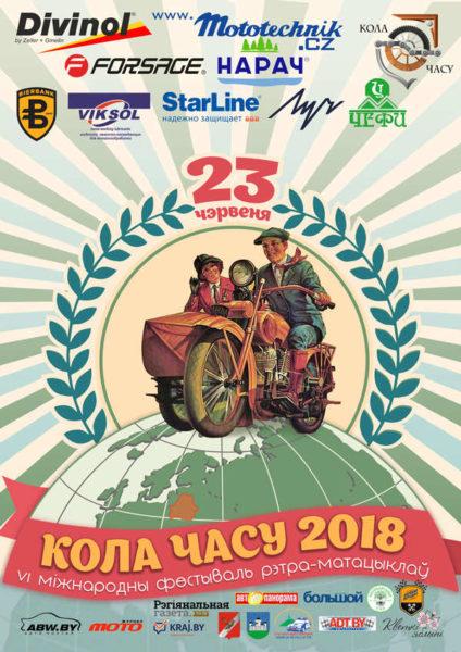 фестиваль ретро-мотоциклов «Кола Часу 2018»