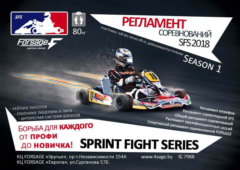 FORSAGE SPRINT FIGHT SERIES