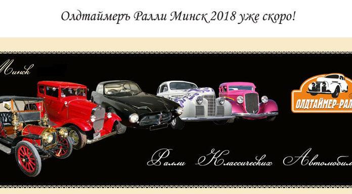 Oлдътаймеръ - Ралли МИНСК – 2018