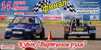 Кубок «Виртуозов руля-2018»