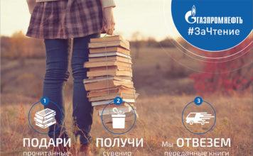 На белорусских АЗС сети «Газпромнефть» соберут книги для пожилых людей