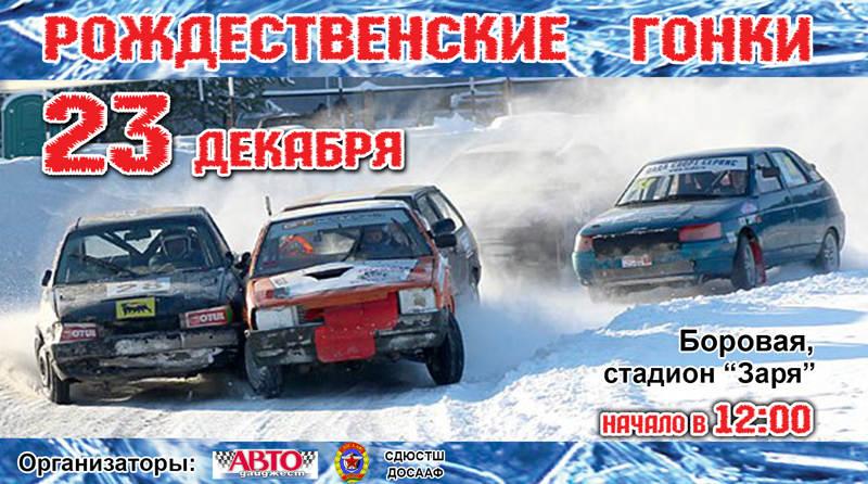 «Рождественские гонки - 2018» завершат сезон в Боровой