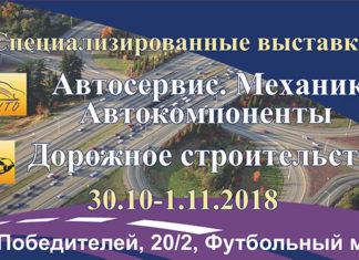 «Автосервис. Механика. Автокомпоненты-2018 и «Дорожное строительство».