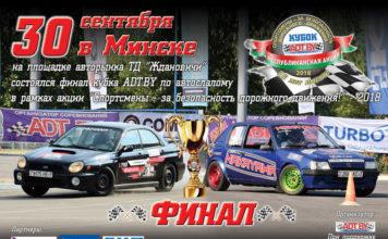 финал Минск
