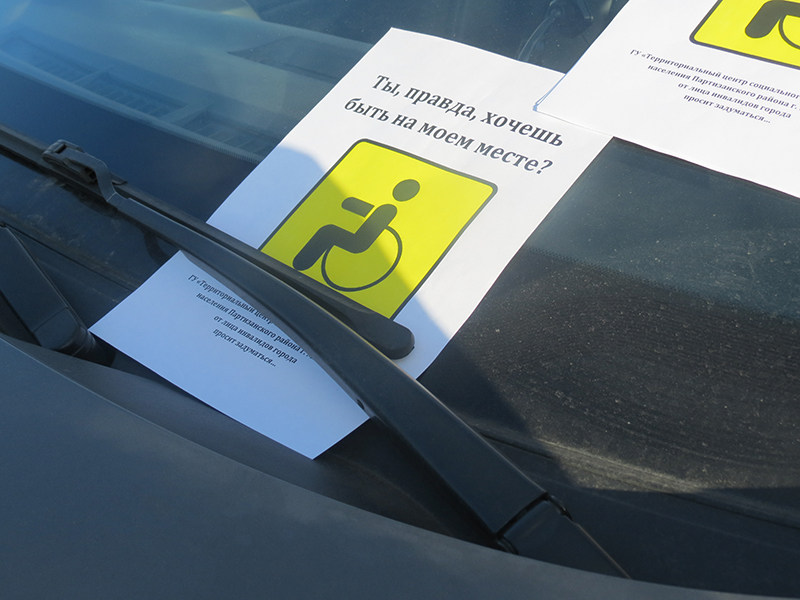 Акция «Стоп-парковка»