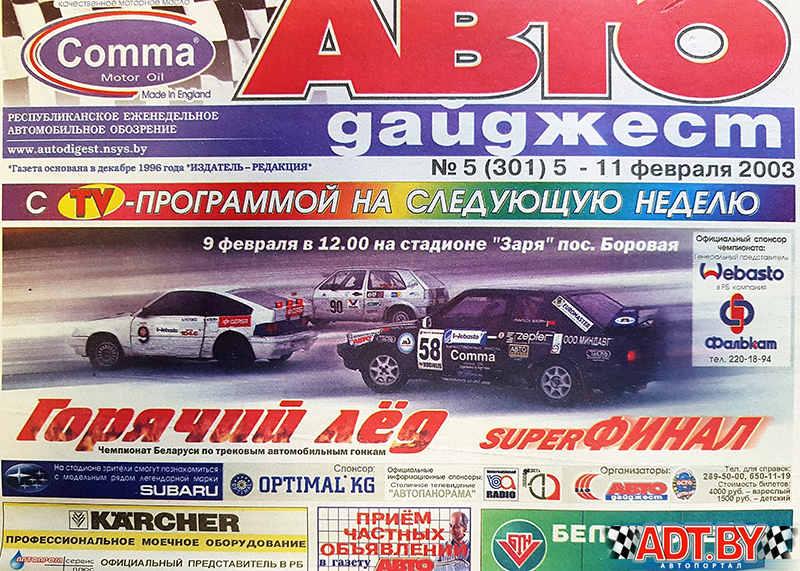 "Анонс гонок ""Горячий лед "" в газете ""Автодайджест"""