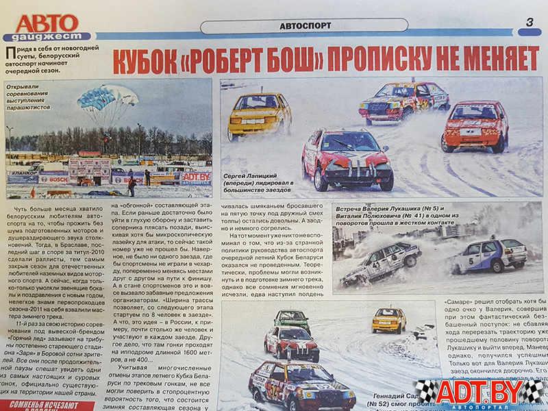 Кубок БОШ в Боровой