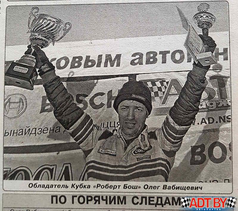 Олег Вабищевич стал первым обладателем кубка БОШ.
