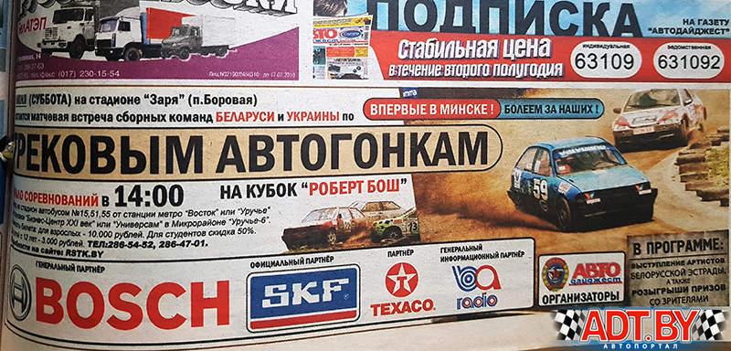 Кубок БОШ по трековым гонкам