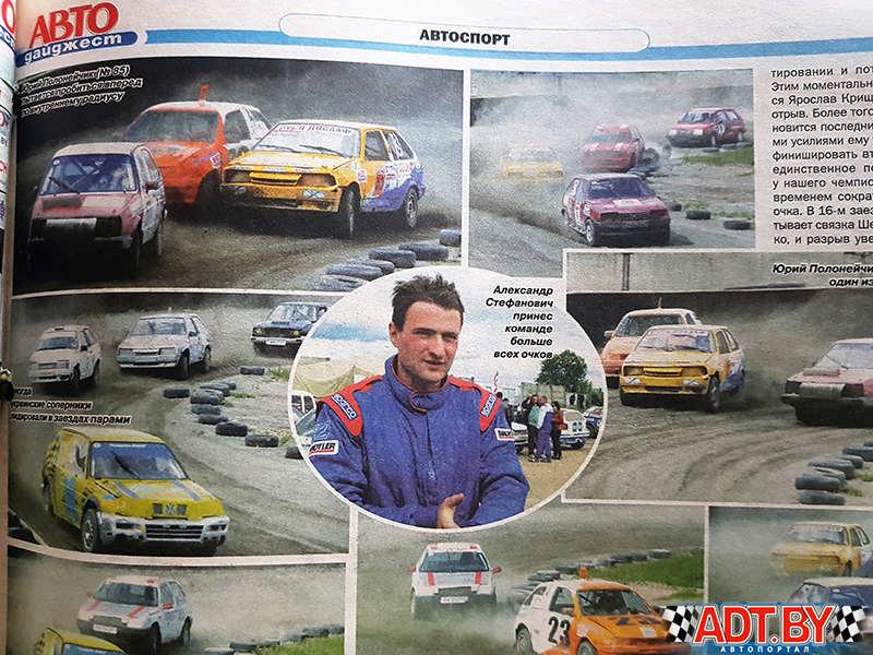 Кубок БОШ по трековым гонкам в Боровой