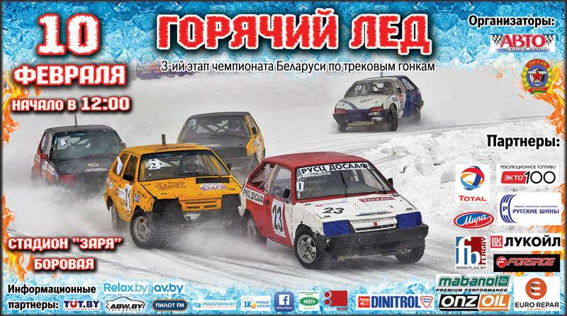 3-ий этап чемпионата Беларуси по трековым гонкам «Горячий лед»-2019!