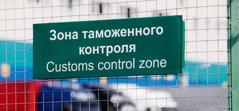Вывоз товаров за пределы таможенной территории ЕАЭС