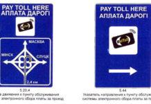 В Беларуси появились новые дорожные знаки