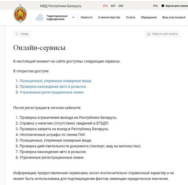 МВД Беларуси в тестовом режиме запустило новый сайт