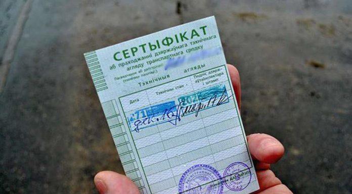 Отметка техосмотра в сертификате