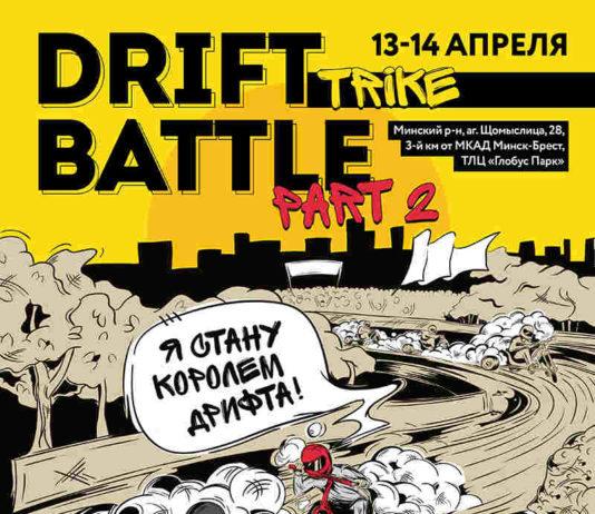 """Соревнования """"DRIFT-TRIKEbattleBelarus"""""""