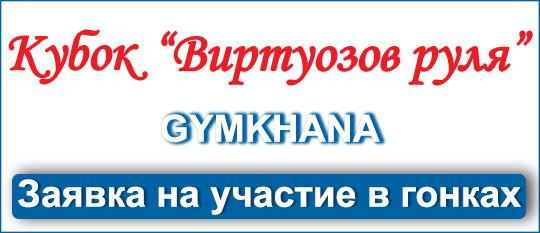 заявка GYMKHANA